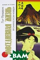 Повседневная жизнь Японии в эпоху Мэйдзи / La vie quotidienne au Japon au debut de l'ere moderne  Луи Фредерик / Louis Frederic купить