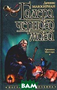 Галера черного мага / Voyage of the Fox Rider  Деннис Маккирнан купить