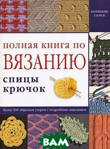 ������ ����� �� �������. �����, ������ / The Ultimate Sourcebook of Knitting and Crochet Stitches   ������