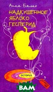 Надкушенное яблоко Гесперид  Анна Бялко купить