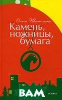 Камень, ножницы, бумага  Ольга Шатохина купить