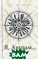 Я, Авраам... Серия `(Вне)библейские хроники`  Наум Надеждин купить