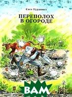 Переполох в огороде. Серия `Из книг оранжевой коровы` / Kackel i gronsakslandet  Свен Нурдквист купить