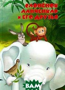 Сказки про слоненка Ланченкара. Серия `Из книг оранжевой коровы`  Тенчой купить