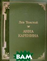 Анна Каренина  Толстой Л. Н. купить