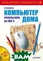 Компьютер дома. Используем на 100 % (+CD с полезными программами)  Баловсяк Н. В. купить