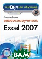 Видеосамоучитель Excel 2007 (+СD)  Днепров А. Г. купить