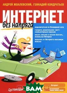 Интернет без напряга   2-е изд.   Жвалевский А. В., Кондратьев Г. Г. купить