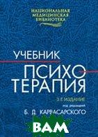 Психотерапия: учебник 3-е изд. Серия: Национальная медицинская библиотека    Карвасарский Б. Д.,  купить