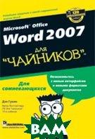 Microsoft Office Word 2007 для `чайников` / Microsoft Office Word 2007 For Dummies   Дэн Гукин / Dan Gookin  купить