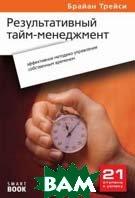 Результативный тайм-менеджмент: эффективная методика управления собственным временем. Серия `21 ступень к успеху`. 2-е издание  Брайан Трейси купить