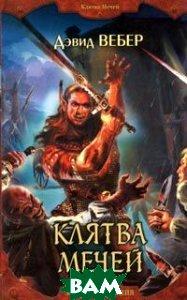 Клятва Мечей / Oath of Swords  Дэвид Вебер купить