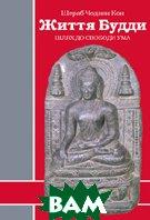 Життя Будди. Шлях до свободи ума  Шераб Чодзин Кон купить