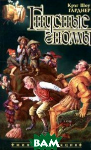 Гнусные гномы / A Difficulty with Dwarves  Крэг Шоу Гарднер купить