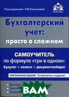 Бухгалтерский учет: просто о сложном. 4-е изд  Под ред. Касьяновой Г.Ю. купить