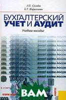 Бухгалтерский учет и аудит. 2-е издание  Жарылгасова Б.Т., Суглобов А.Е. купить