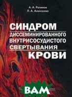 Синдром диссеминированного внутрисосудистого свертывания крови  Рагимов А.А. купить