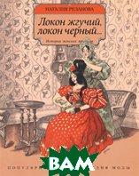 Локон жгучий, локон черный... История женских причесок  Наталья Резанова купить