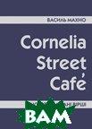 Cornelia Street Cafe  ������ ����� ������