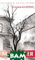 М.ІСТЕРІЯ. Серія `Exceptis excipiendis`  Катерина Калитко купить