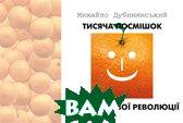 Тисяча посмішок помаранчевої революції  Михайло Дубинянський купить