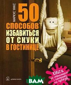 50 �������� ���������� �� ����� � ���������  ������ ���� ������