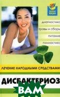 Дисбактериоз: лечение народными средствами  Лебедева Вера купить
