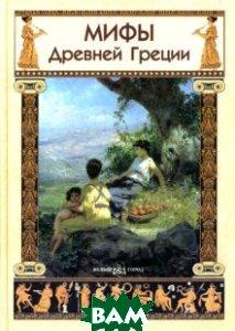 Мифы Древней Греции. Серия `Моя 1-я книга`  Зайцев Ю.В. купить