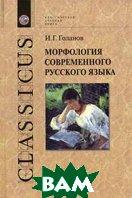 Морфология современного русского языка  Голанов И.Г. купить