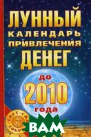 Лунный календарь привлечения денег до 2010 года  Азарова Ю. купить