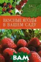 Вкусные ягоды в вашем саду  Купличенко А. А., Рассоха Е. В. купить