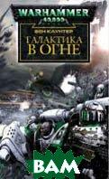 Галактика в огне. Серия «Warhammer 40000»  Каунтер Б. купить