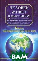 Человек живет в мире ином. Серия `Небесная книга`  Евгения купить