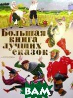 Большая книга лучших сказок мира   купить