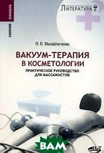 Вакуум-терапия в косметологии  Михайличенко П. П.  купить