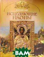 Исцеляющие иконы. Серия `Божий мир`  Юдин Г. Н. купить