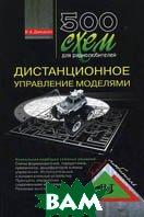 500 схем для радиолюбителей. Дистанционное управление моделями  Днищенко В. А.  купить