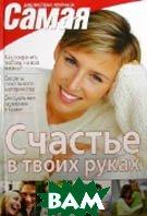 Счастье в твоих руках  Дмитриева Н. Ю. купить
