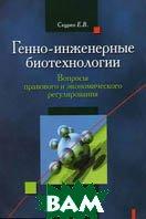 Генно-инженерные биотехнологии: Вопросы правового и экономического регулирования  Скурко Е. В.  купить