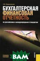 Бухгалтерская финансовая отчетность по российским и международным стандартам  Камысовская С.В. купить