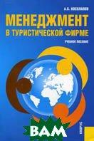 Менеджмент в туристической фирме  Косолапов А. Б.  купить