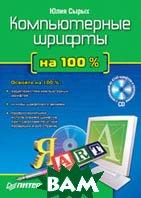 Компьютерные шрифты на 100 % (+CD)  Сырых Ю. А. купить