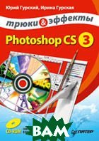 Photoshop CS3. ����� � ������� (+CD) 