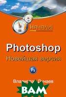 Photoshop. Новейшая версия. Начали!  Дунаев В. В. купить