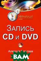 Запись CD и DVD. Начали! 2-е издание  Гультяев А. К. купить