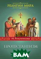 Протестантизм. Серия `Религии мира`  Ревуненкова Н. В. купить
