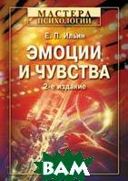 Эмоции и чувства. 2-е издание  Ильин Е. П. купить