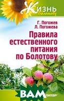 Правила естественного питания по Болотову. 2-е издание  Погожев Г. А., Погожева Л. И. купить