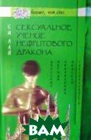 Сексуальное учение Нефритового дракона. Даосские методы обновления мужской сексуальности   Си Лай купить