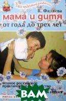 Мама и дитя. От года до трех лет. Полное российское практическое руководство  Фадеева В. В. купить